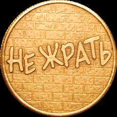 Изображение - Изготовление сувенирных монет 2-l-mo2-1-e1512545386517
