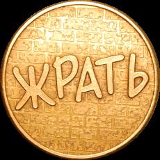 Изображение - Изготовление сувенирных монет 6-l-mo2-1-e1512545238531